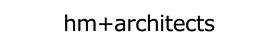 hm+architects 一級建築士事務所 /エイチエムプラスアーキテクツ/建築家/設計事務所/神奈川/横浜市/青葉区/愛知/名古屋市/豊橋市/豊川市