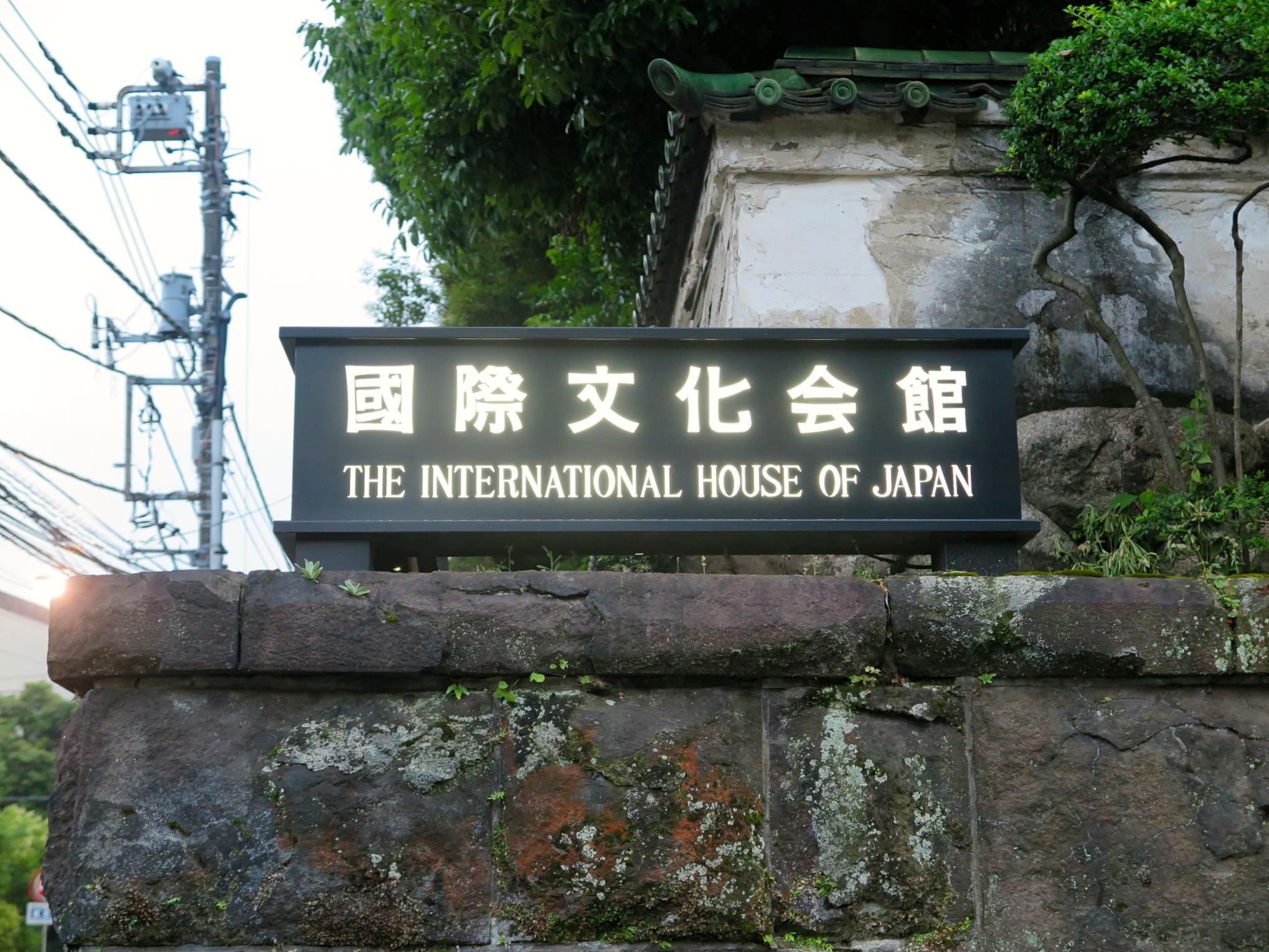 国際文化会館サイン
