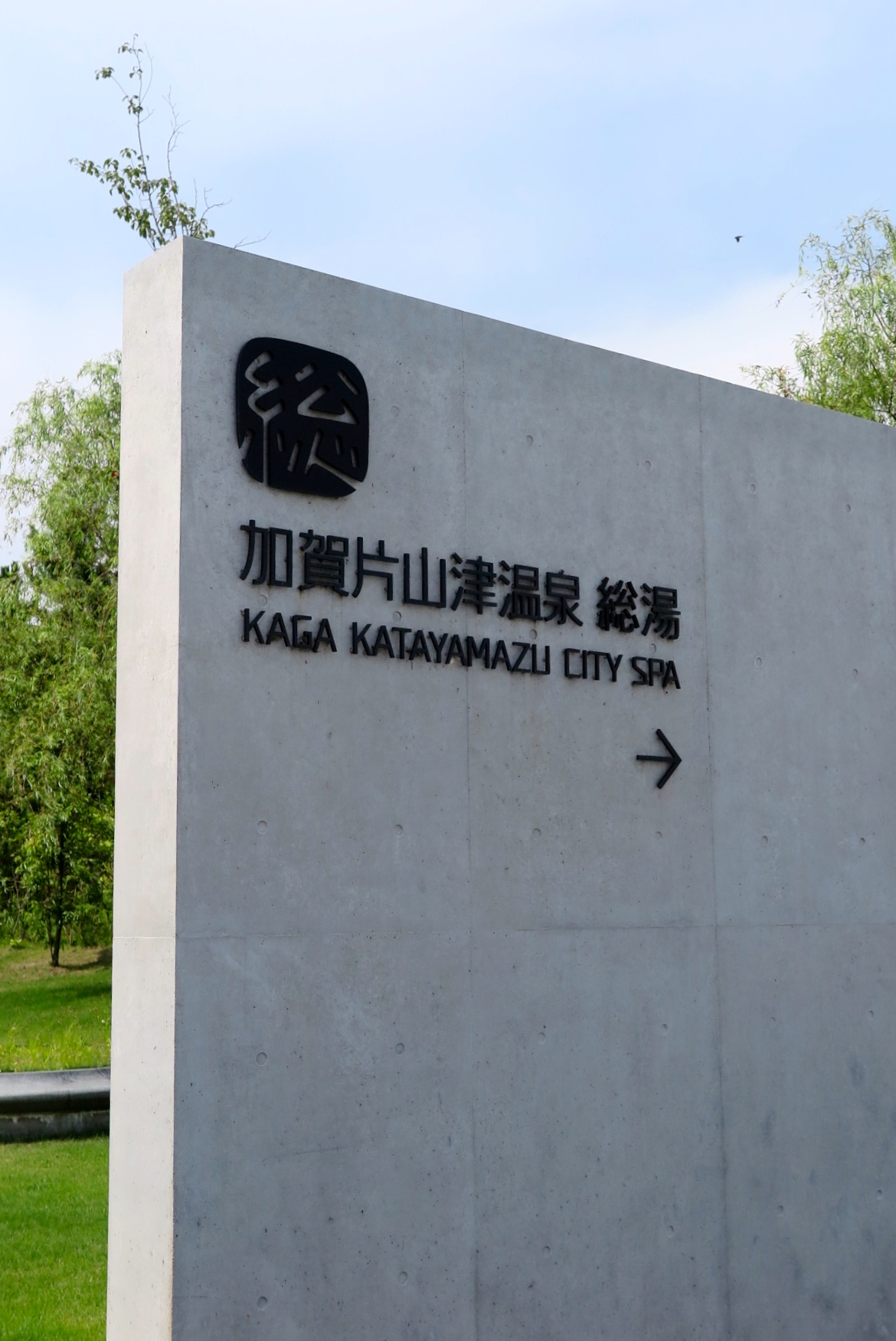 加賀片山津温泉総湯 サイン