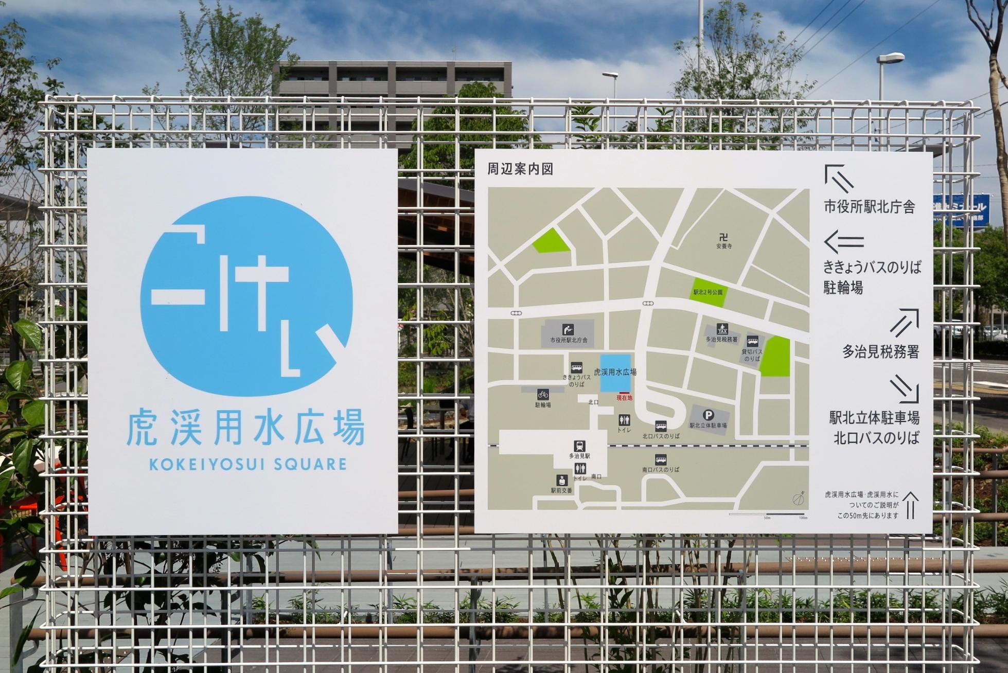虎渓用水広場サイン