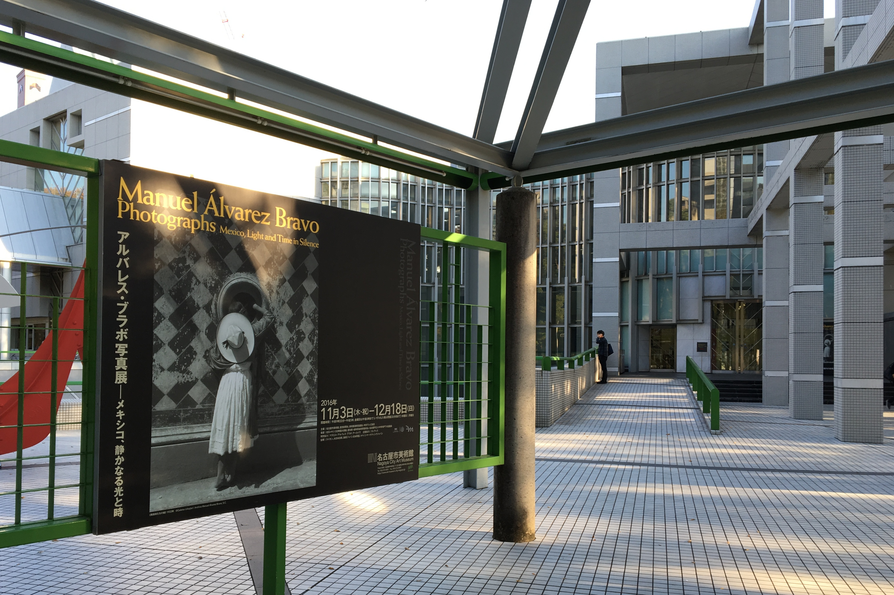 名古屋市美術館アルバレス・ブラボ