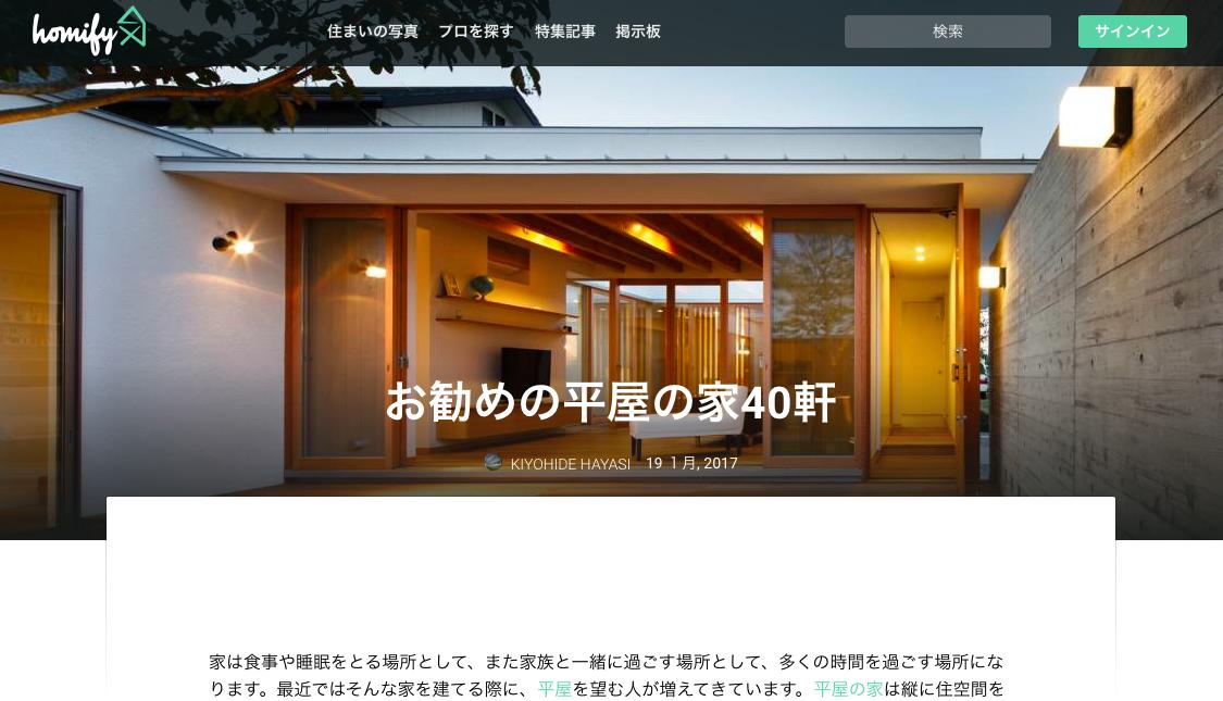 homify_日本20170120_お勧め平屋40軒