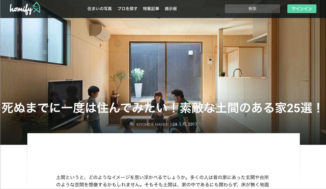 homify_日本20170125_土間25選