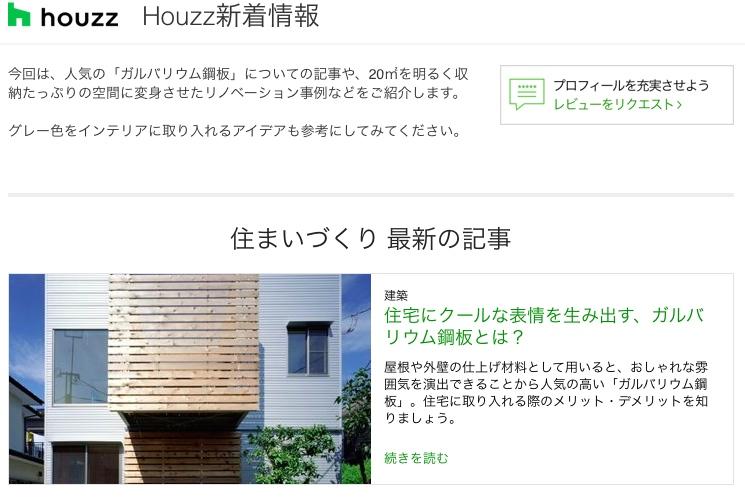 20190407記事_犬山の住宅