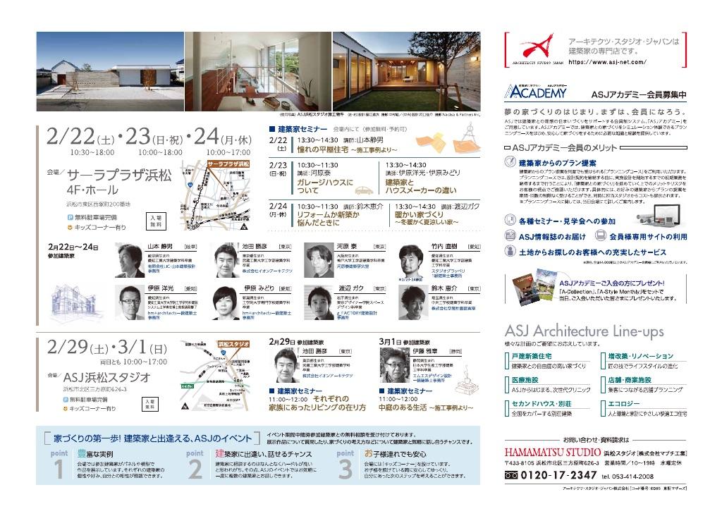 20200222浜松イベント2