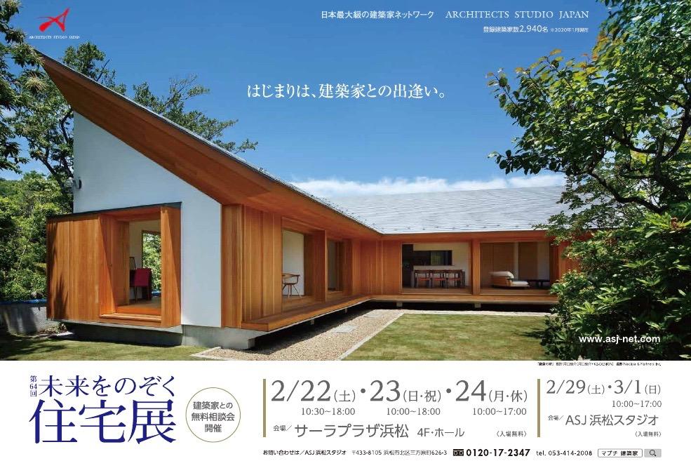 20200222浜松イベント1